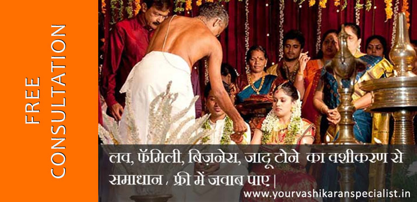 Intercaste-Love-Marriage-Problem-Solution