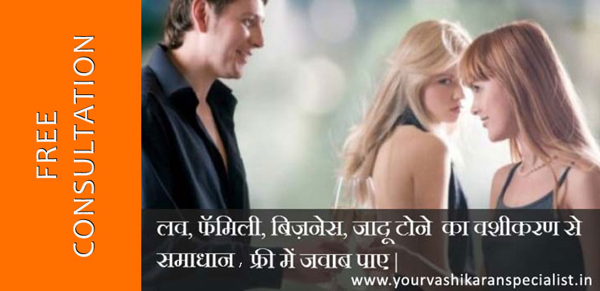 Vashikaran-for-Husband-Back