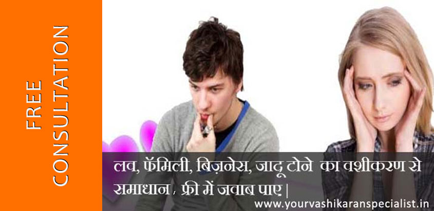 Vashikaran-for-Love-Back