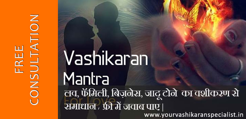 vashikaran-mantra-for-love